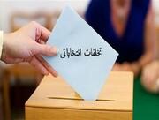 دادستان همدان: ۳۸ پرونده تخلفات انتخاباتی در همدان تشکیل شده است