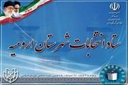 شورا، شهرداری ارومیه را از فعالیتهای انتخاباتی منع کرد