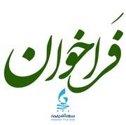 سازمان منطقه آزاد چابهار , واگذاری خدمات غیرحاکمیتی از طریق فراخوان عمومی