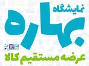آغاز به کار نمایشگاه بهاره در اهواز از ۱۸ اسفندماه