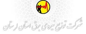 پروژه ها و اقدامات شرکت توزیع برق استان لرستان