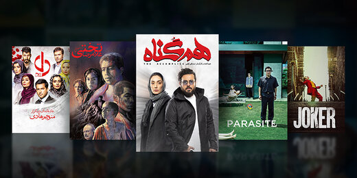 عید اگر مسافرت نریم چیکار کنیم؟ بشینیم فیلم خوب ببینیم!