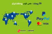 مزیتهای پرداخت ارزی با بیست پیمنت