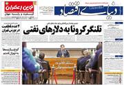 صفحه اول روزنامههای چهارشنبه ۳۰ بهمن 98