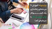 چاپخونه؛ آموزش 9 مرحلهای راهاندازی یک کسبوکار چاپ دیجیتال با سرمایهی کم !