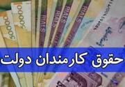 دولت برای افزایش حقوق کارمندان بخشنامه جدیدی ابلاغ کرد / سند