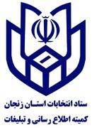 پوشش خبری انتخابات استان زنجان با 203 خبرنگار