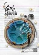 ۳۲ فیلم جشنواره فیلم رشد در استان بوشهر اکران شد
