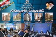 افتتاح پروژه های تعاونی استان قم در آیین افتتاح همزمان ۳۲۲ پروژه بخش تعاون کشور