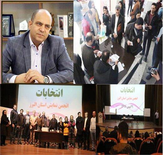 انتخابات انجمن نمایش استان البرز برگزار شد