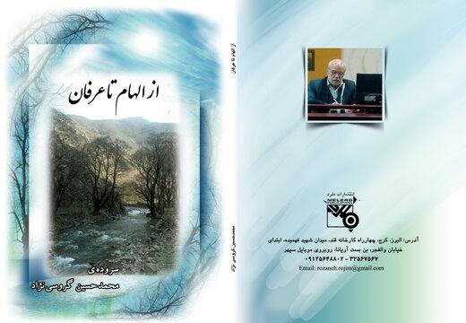 محمدحسین گروسی نژاد درگذشت