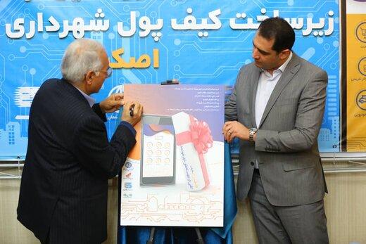 آیین رونمایی از کیف پول الکترونیک شهروندی اصفهان بنام اصکیف