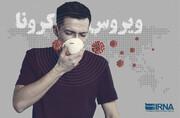 وزارت بهداشت سه مورد جدید کرونا را تایید کرد