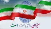 دعوت بسیچ رسانه چهارمحال وبختیاری برای حضور گسترده مردم در انتخابات