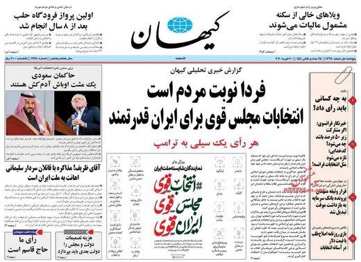 کیهان: فردا نوبت مردم است/ انتخابات مجلس قوی برای ایران قدرتمند