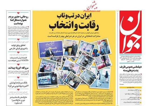 جوان: ایران در تب و تاب رقابت و انتخاب