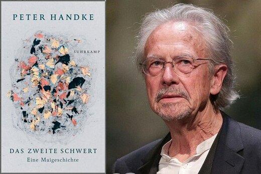 کتاب جدید پیتر هاندکه منتشر شد/ انتقام یا وجدان آگاه؟