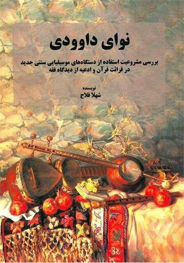 «نوای داوودی» به بازار نشر رسید