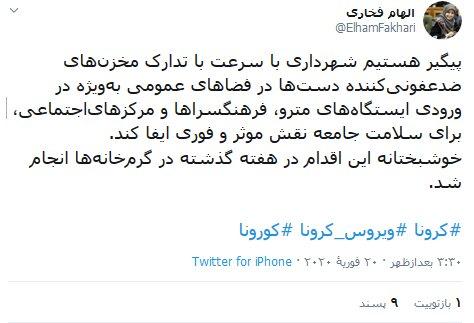 لزوم نصب مخازن ضدعفونی در مترو، فرهنگسراها و مراکز عمومی تهران