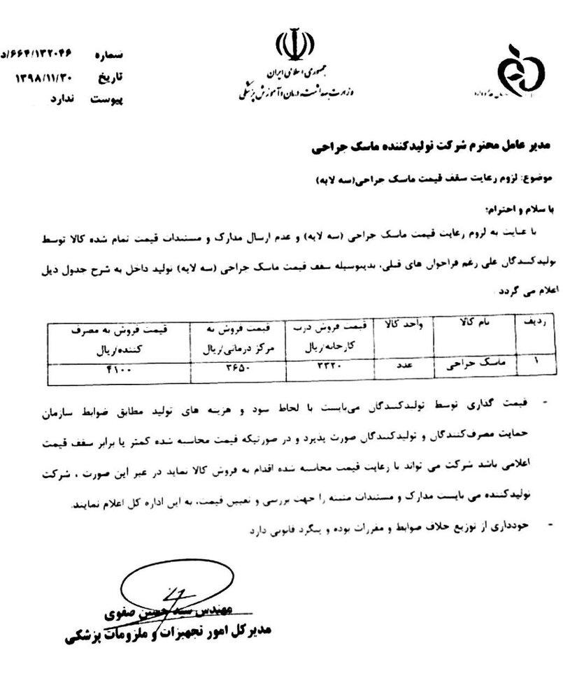 پایگاه خبری آرمان اقتصادی 5348438 قیمت رسمی ماسک در کشور اعلام شد