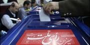 تا ساعت ۱۲:۱۳ دقیقه، چند هزار نفر در تهران رأی دادهاند؟