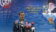 اعلام اسامی نمایندگان مشهد، کرمانشاه، همدان، شهرستانهای تهران و اهواز از سوی ستاد انتخابات
