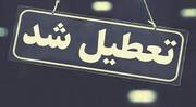 همه مدارس تهران فردا تعطیل شد