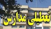 همه مدارس شهر اصفهان فردا تعطیل شد