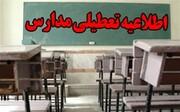 مدارس برخی شهرهای خوزستان در روز شنبه تعطیل شد
