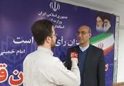 نتایج انتخابات استان قزوین تا ظهر فردا شنبه اعلام میشود