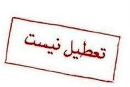 فردا مدارس زنجان دایر است