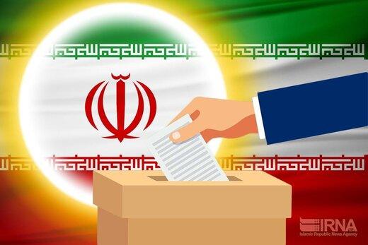اطلاعیه شماره ۱۲ هیأت مرکزی نظارت بر انتخابات درباره شکایت از نحوه برگزاری انتخابات