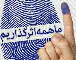 حماسه آفرینی مردم خوزستان پای صندوق های رای