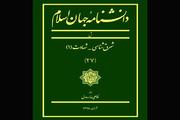 انتشار بیستوهفتمین جلد دانشنامه جهان اسلام
