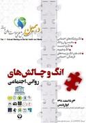 دهمین همایش سلامت روان و رسانه در ایوان شمس برگزار میشود
