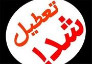 تمامی مراکز علمی و آموزشی استان همدان تعطیل است