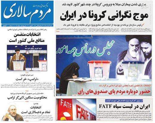 مردم سالاری: موج نگرانی کرونا در ایران