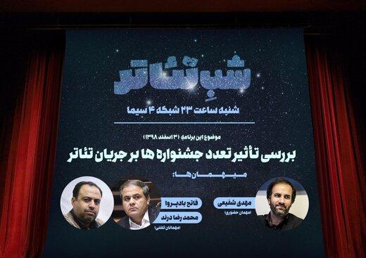 بررسی تاثیر تعدد جشنوارهها بر جریان تئاتر ایران