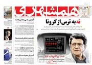 صفحه اول روزنامههای یکشنبه ۴ اسفند 98