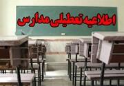 تعطیلی مدارس  استان چهارمحال وبختیاری تا پایان هفته