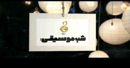 شاهین فرهت مهمان «شب موسیقی» شد