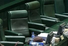 تغییر ساکنان ۳ صندلی اقلیتهای دینی در پارلمان /نمایندگان زرتشتیان و ارامنه جنوب در بهارستان ماندگار شدند