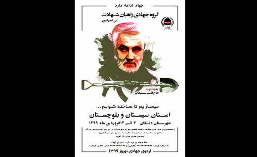 اردوی جهادی بهیاد شهید حاج قاسم سلیمانی به سیستان و بلوچستان میرود