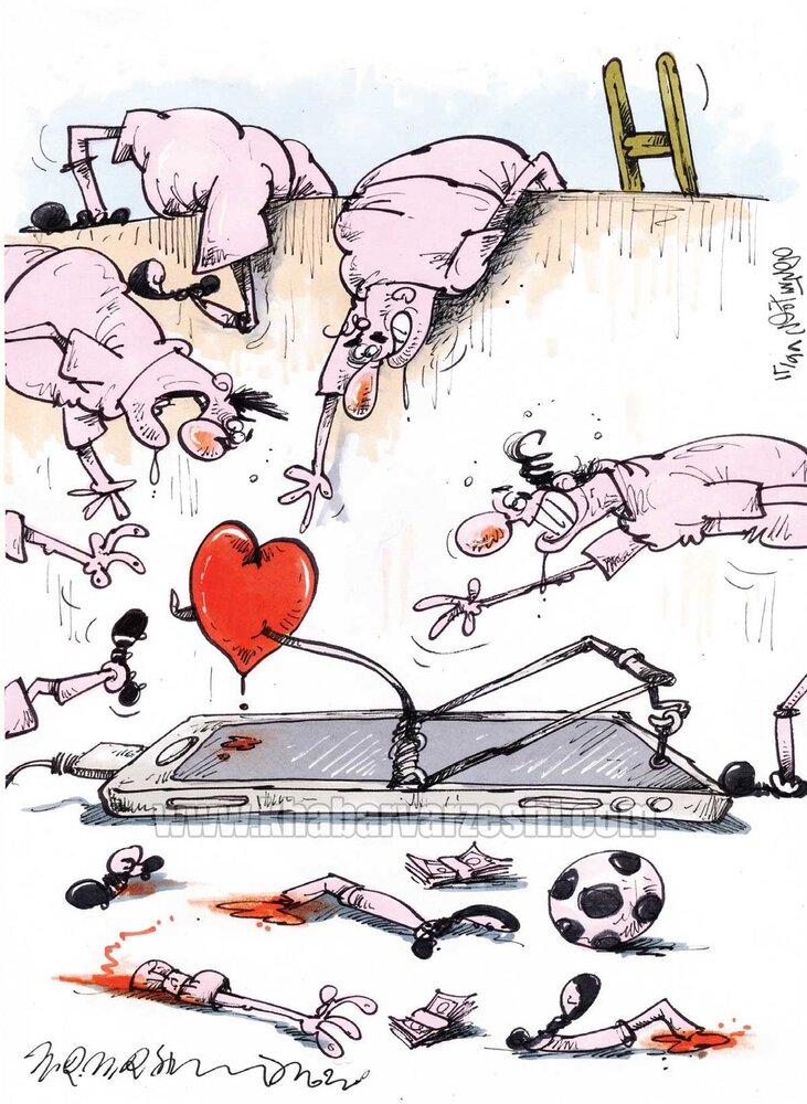 آقای فوتبالیست بپا تو تله نیافتی!