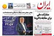 صفحه اول روزنامه های دوشنبه 5 اسفند98