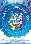 """جشنواره ملی """"کمانک"""" رویدادی هنری برای کودکان ایرانی"""