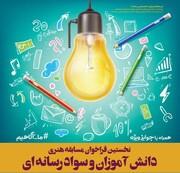 اعلام فراخوان نخستین مسابقه هنری دانش آموزان و سواد رسانه ای