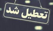 مدارس تهران فردا سه شنبه ۶ اسفند تعطیل است؟