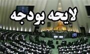 کلیات بودجه ۹۹ در مجلس رد شد