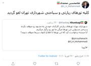 لغو کلیه تورهای زیارتی و سیاحتی شهرداری تهران به دلیل کرونا